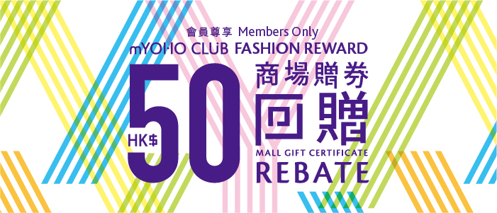 mYOHO CLUB FASHION REWARD