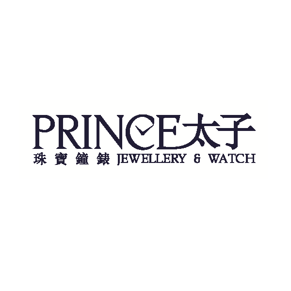 太子珠寶鐘錶  Prince Jewellery & Watch