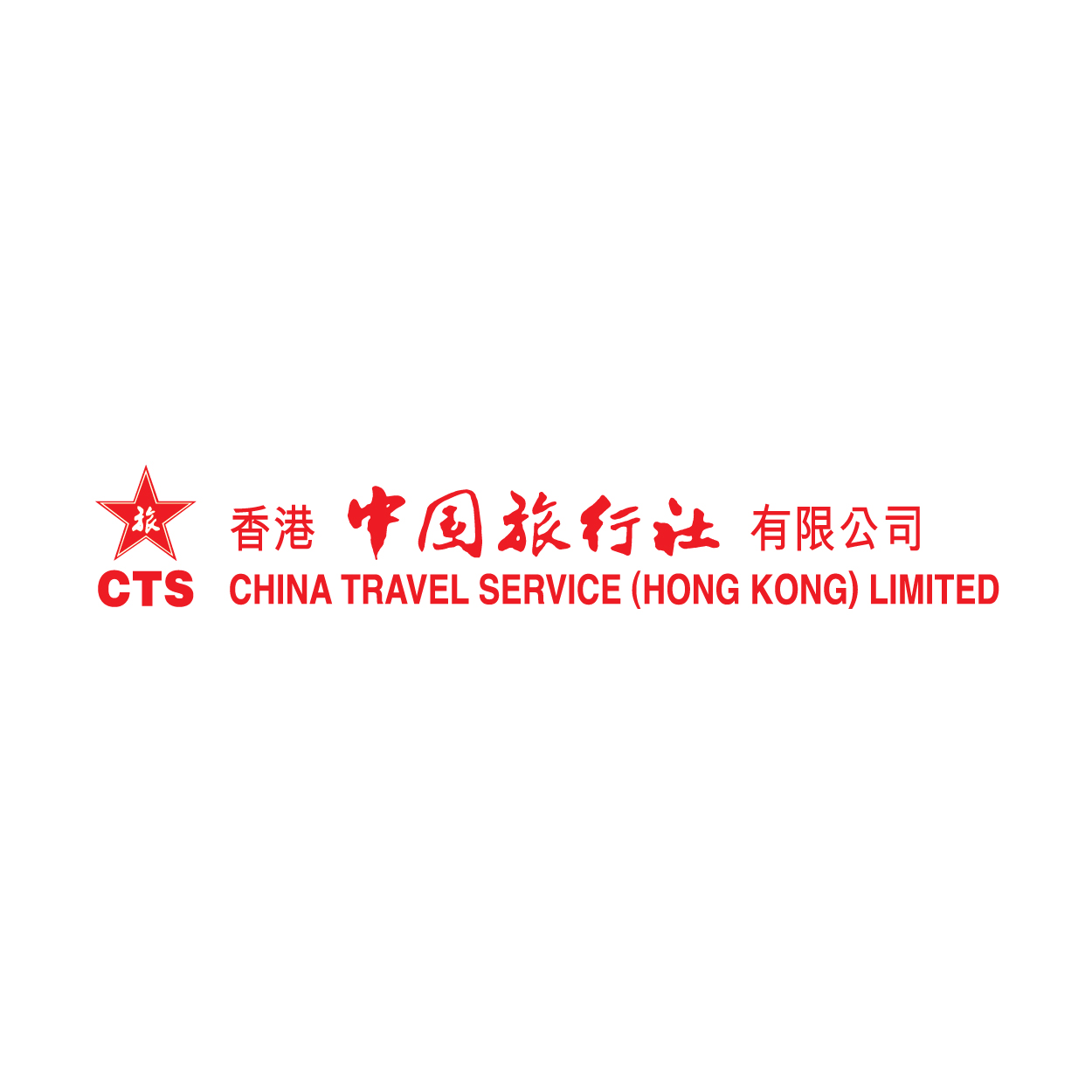 香港中國旅行社 China Travel Services